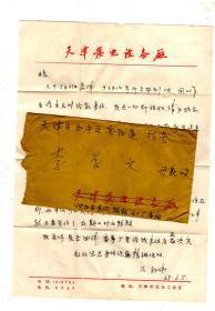 1968.6.实寄封一件;贴文5【9--1】8分邮票一枚【破损见图】16开家信一页