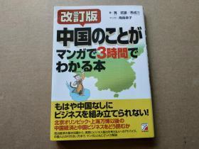 【日文原版】  中国のことがマンガで3时间でわかる本