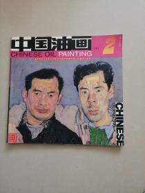 中国油画(2001年2月)