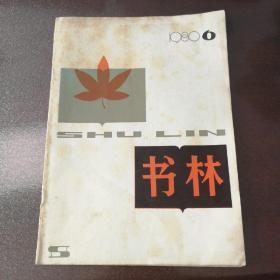 书林1980.6