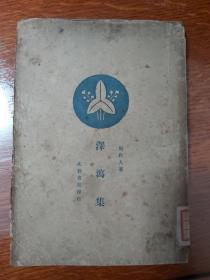 泽泻集(苦雨斋小书之三)(1933年版 馆藏书 毛边本 品相如图)