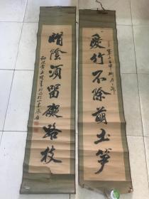 名家书法:老对联【爱竹不除萌土笋,惜阴须留碍路枝】