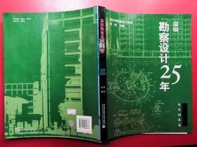 深圳勘察设计25年:1980-2005.风景园林篇