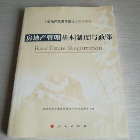 房地产管理基本制度与政策