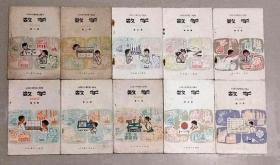 670零后七八十年代十年制小学数学课本全套10册合售 无写画未使用