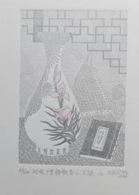 中国  吾要  版画藏书票原作  风吹十里梅瓶香之兰旋  原稿 精品收藏