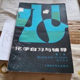 化学自习与辅导 第二册