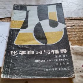 化学自习与辅导 第四册