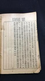 民国13年线装版 评注诸子菁华录卷三《贾子新书》全一册