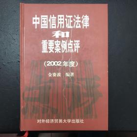 中国信用证法律和重要案例点评.2002年度