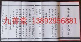 泰山东岳十王宝卷(套)/定做自制折子本