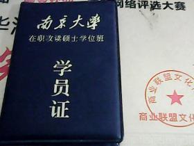 南京大学 学员证 在职攻读硕士学位班