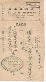 公历1951年 上海大西大药房 收据