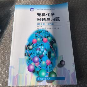 无机化学例题与习题(第3版 修订版)/高等学校理工类课程学习辅导丛书