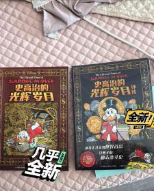 史高治的光辉岁月 合辑(2册)