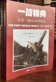 一战物典:改变一战的100件物品(全2 册)