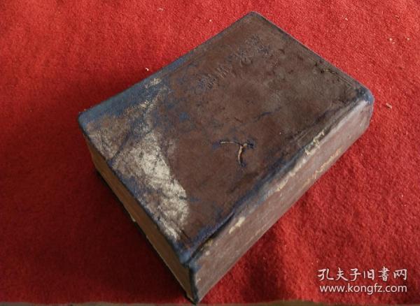 民国1947年《新旧约全书》串珠神版大开本一厚册全基督教圣经。。
