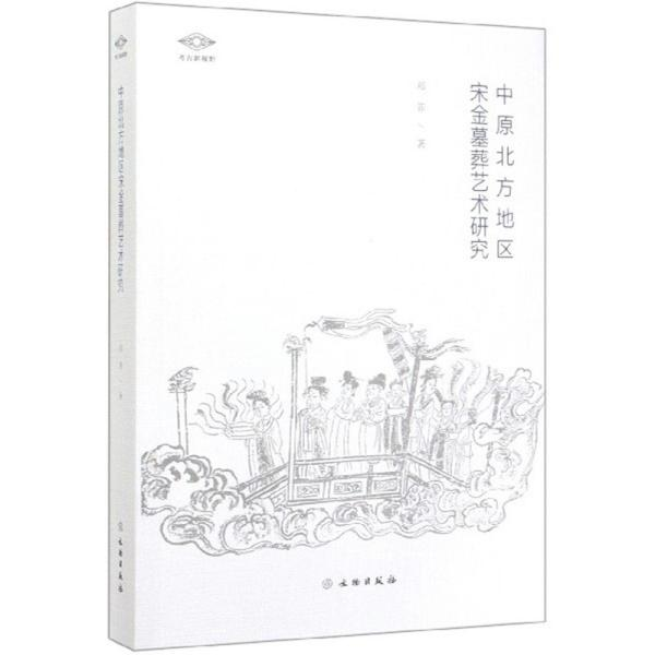 中原北方地区宋金墓葬艺术研究