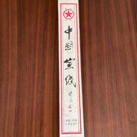中国宣纸 红星商标