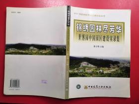 锦绣园林尽芳华:世博园中国园区建设实录集