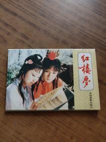 红楼梦明信片(一套10张)