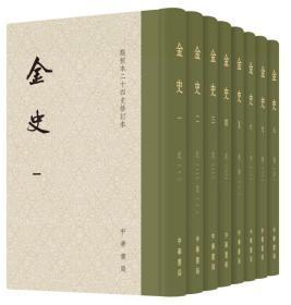 金史(点校本二十四史修订本·全8册)