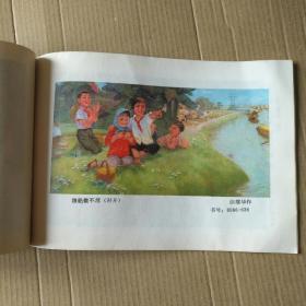 1977年年画缩样(1)