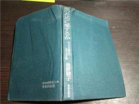 日本日文原版书 谁のために爱するか 曾野绫子 青春出版社 1977年 32开硬精装