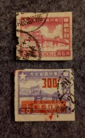 广州解放〖2枚〗华南邮政,无齿邮票
