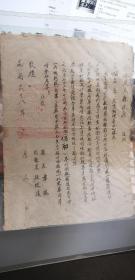 解放区介休民主县政府六六教师节通知  教师节变更时间的重要教育史料