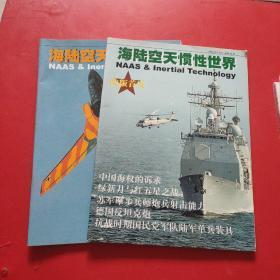 海陆空天惯性世界2003年8月号 总第26期 9月号 总第27期【2本和售】