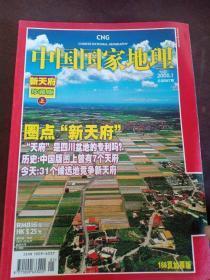 《中国国家地理》2008。