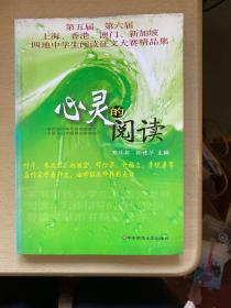 心灵的阅读:第五届、第六届上海、香港、澳门、新加坡四地中学生阅读征文大赛精品集