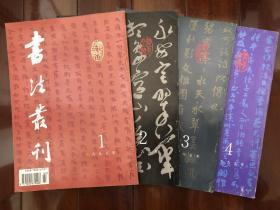 书法丛刊(共120册) 95/96/98-14年全(03年前为季刊一年4册,04年开始为双月刊一年6册),另有第1/5/8/10/11/12/13/14/15/16/22/23/24/25/28期、92年(3/4两册)、93(2/3/4三册)、97年(1/2两册)