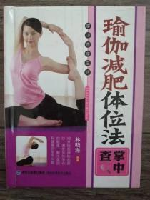 瑜伽减肥体位法掌中查 硬精装