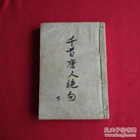 千首唐人绝句下册竖版繁体字