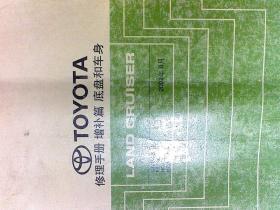 丰田汽车(TOYOTA)修理手册增补篇 底盘和车身  (书重3,5公斤)
