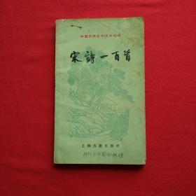 中国古典文学作品选读《宋诗一百首》