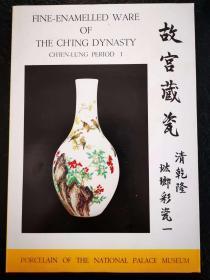 《故宫藏瓷 清乾隆珐琅彩瓷》 第一册 现货 国立故宫 1967