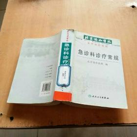 北京协和医院医疗诊断常规:北京协和医院急诊科诊疗常规