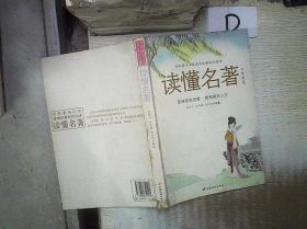 读懂名著:中国卷 、。