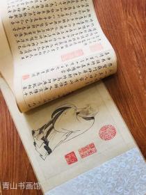 文征明 太上老君说常清静经。纸本大小24*149.4厘米。丝绸覆背高档装裱。装裱完成品长度约3.8米左右