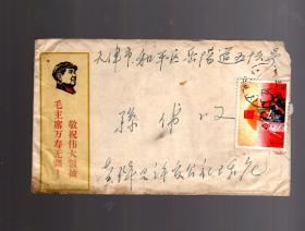 1969.2.毛头像语录实寄封一件;贴文15【高举毛泽东选集】8分邮票一枚、16开书信2页、上部有最高指示【见图】