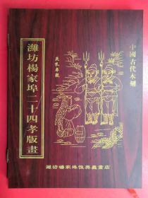 版画廿四孝图(木盒装)