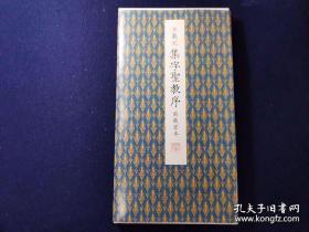 二玄社圣教序刘铁云三刷