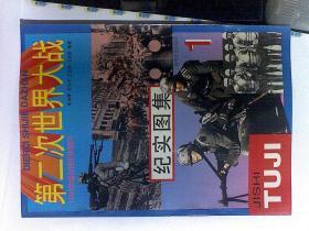 第二次世界大战纪实图集 (全8册)书中共有二次世界大战历史图片
