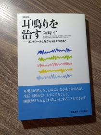 日文原版 治耳鸣 具体看图