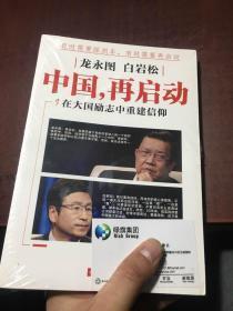 龙永图 白岩松:中国,再启动