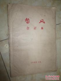 整风合订本1957年12月【1-37期缺第24期和第36期】