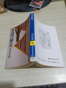 茶道の歴史 (讲谈社学术文库) 桑田 忠亲 日文原版  64开、